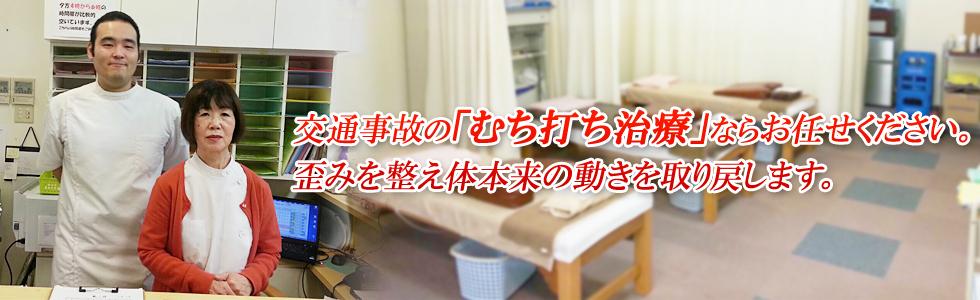 交通事故治療に強いいしだ鍼灸整骨院